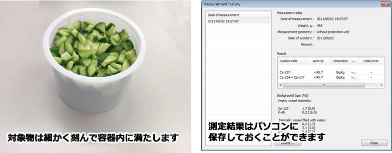 食品は細かく刻んで容器に積める。測定履歴は保存可能。