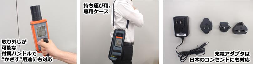 ハンドルで空間線量検知。専用ケースで持ち運び。充電コンセントは日本製に対応。