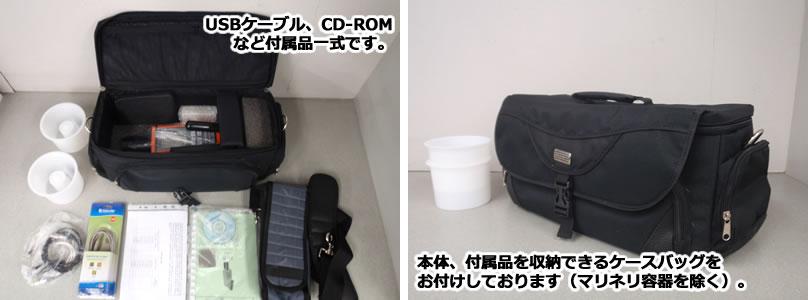 本体と付属品を収納するケースバッグをお付けしています。 style=