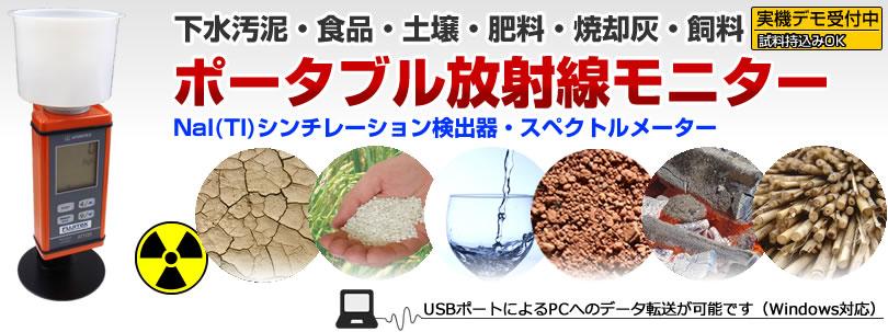 下水汚泥・食品・水・土壌・焼却灰・藁NaI放射線モニター