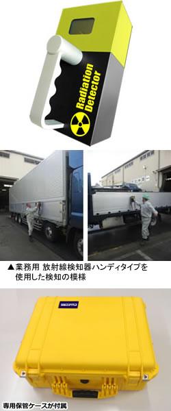 放射線検知器ハンディタイプ