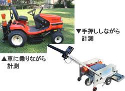 業務用 放射線検知器 広範囲土壌タイプ 自走式