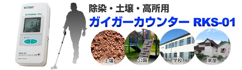 除染・土壌・高所用ガイガーカウンターRKS-01