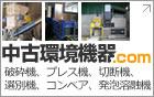 中古環境機器.com
