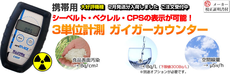 携帯用 3単位計測 ガイガーカウンター