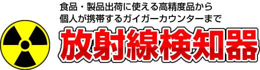 放射線検知器・ガイガーカウンター